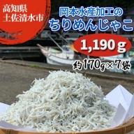 【B-76】岡本水産加工のちりめんじゃこ(1,190g)
