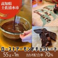 【AE-17】 ローストアーモンドチョコレート