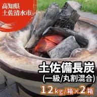 【AT-4】土佐備長炭2箱セット(一級/丸割混合)