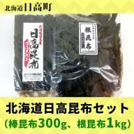 北海道日高昆布セット(棒昆布300g、根昆布1kg)