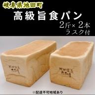高級旨食パン2斤×2本 ラスク付