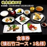 食事券(懐石竹コース・1名様)