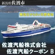 佐渡汽船株式会社  佐渡汽船クーポン B