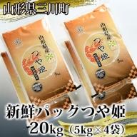 【元年産】新鮮パックつや姫20kg(5kg×4袋)