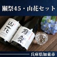 獺祭45・山花セット