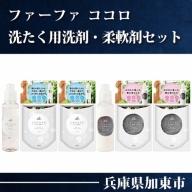 ファーファ ココロ 洗たく用洗剤・柔軟剤セット