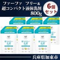 ファーファ フリー&超コンパクト液体洗剤800g 6個セット