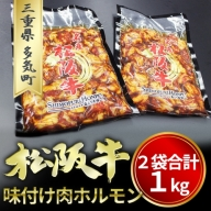 SS-56 松阪牛味付け肉ホルモン