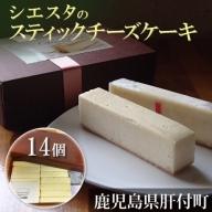 シエスタのスティックチーズケーキ