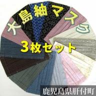 大島紬マスク(3枚セット)