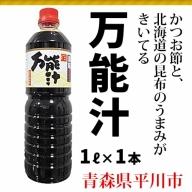 万能汁1L×1本