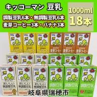 キッコーマン豆乳1000ml×18本