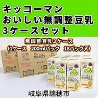 キッコーマンおいしい無調整豆乳200ml 3ケースセット