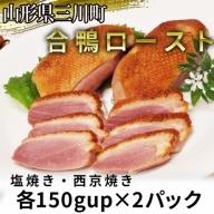 合鴨ロースト(塩焼き・西京焼き)