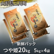 【令和2年産】新鮮パックつや姫20kg(5kg×4袋)
