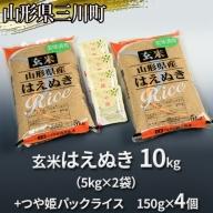 【令和2年産】玄米はえぬき10kg+つや姫パックライス4P