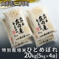 【令和2年産】特別栽培米ひとめぼれ20kg(5kg×4袋)