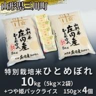 【令和2年産】特別栽培米ひとめぼれ10kg+つや姫パックライス4P