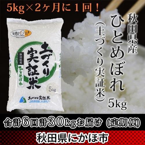 【2ヶ月に1回配送×6回】秋田県産 土づくり実証米ひとめぼれ5kg