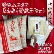 B9501 湯沢ふるさとまんぷく特産品セット(あきたこまち・稲庭うどん・いぶりがっこ )