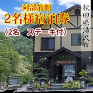 F7101 阿部旅館 2名様宿泊券(2名 ステーキ付)