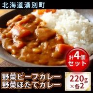 野菜ビーフカレー/野菜ほたてカレー4個セット