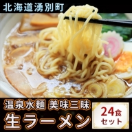 温泉水麺 美味三昧生ラーメン24食セット