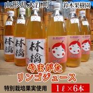 鈴木果樹園 やまがた リンゴジュース1L×6本 特別栽培果実使用【配送不可:沖縄・離島】