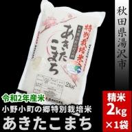 【令和2年産米】A2201 小野小町の郷特別栽培米あきたこまち2kg×1袋