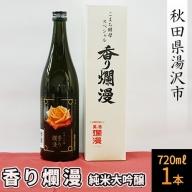 A5004 香り爛漫 純米大吟醸