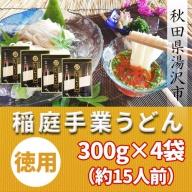 A1502 稲庭手業うどん徳用300g×4袋(約15人前)
