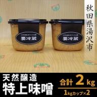 A3903 天然醸造 特上味噌(1kgカップ×2)