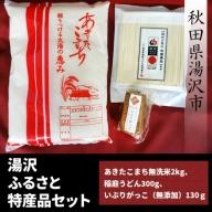 A9501 湯沢ふるさと特産品セット(あきたこまち・稲庭うどん・いぶりがっこ)