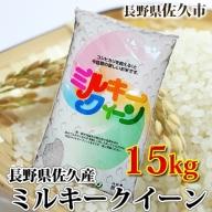 長野県佐久産 ミルキークイーン 15kg