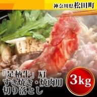 「足柄牛」肩 すき焼き・焼肉用切り落とし3kg (500g×6パック)