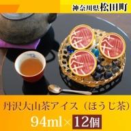 丹沢大山茶アイス(ほうじ茶)12個セット