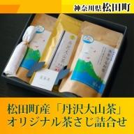 松田町産「丹沢大山茶」オリジナル茶さじ詰合せ
