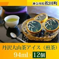 丹沢大山茶アイス(煎茶)12個セット