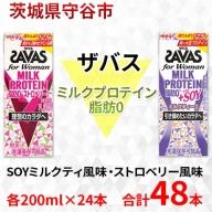 ザバスミルクプロテイン脂肪0 SOYミルクティ風味24本 ストロベリー風味24本