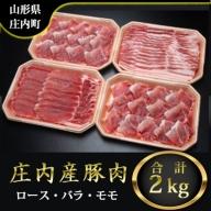 【104-016】庄内産豚肉2kgセット