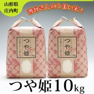 渡曾さんのうまい米!つや姫10kg