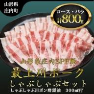 【114-019】山形県庄内SPF豚最上川ポーク「しゃぶしゃぶセット」