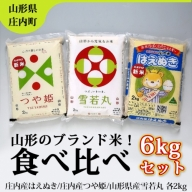 山形のブランド米!食べ比べ6kgセット