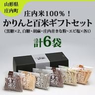 【401-006】庄内米100%!かりんと百米ギフトセット