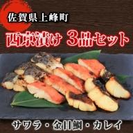 C-292 西京漬け 3品セット(サワラ、金目鯛、カレイ)