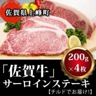G-104 「佐賀牛」サーロインステーキ200g×4枚【チルドでお届け!】