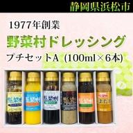 1977年創業 野菜村ドレッシング プチセットA(100ml×6本)