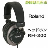 Roland ヘッドホン RH-300
