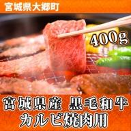 宮城県産 黒毛和牛カルビ焼肉用 400g