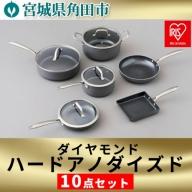 ダイヤモンドハードアノダイズド 10点セット DHA-SE10